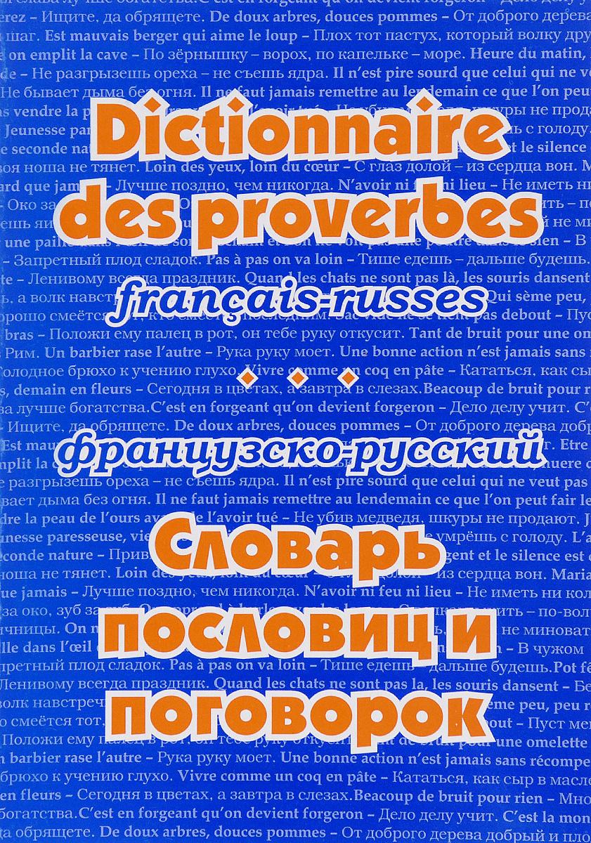 Французско-русский словарь пословиц и поговорок / Dictionnaire des proverbs francais-russes