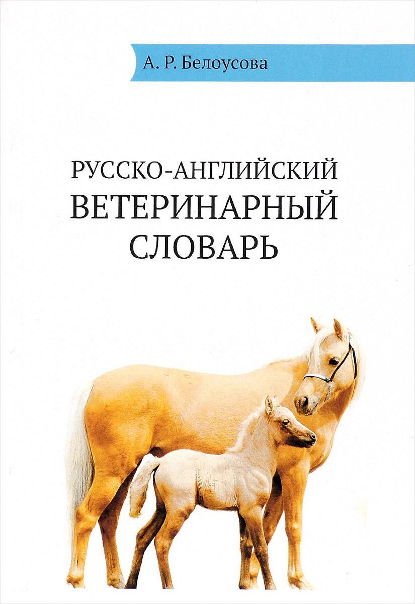 English-Russian Veterinary Dictionary / Англо-русский ветеринарный словарь