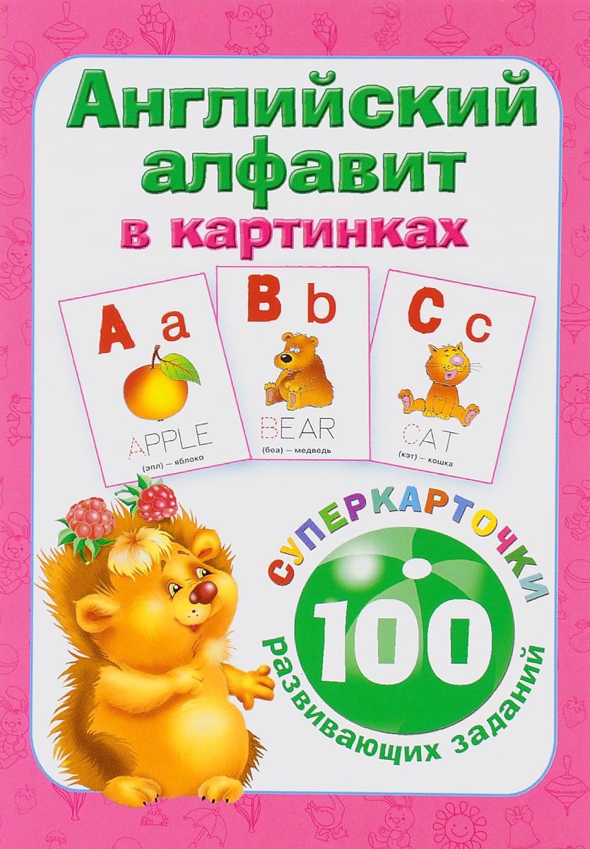 Английский алфавит в картинках (набор из 33 карточек)