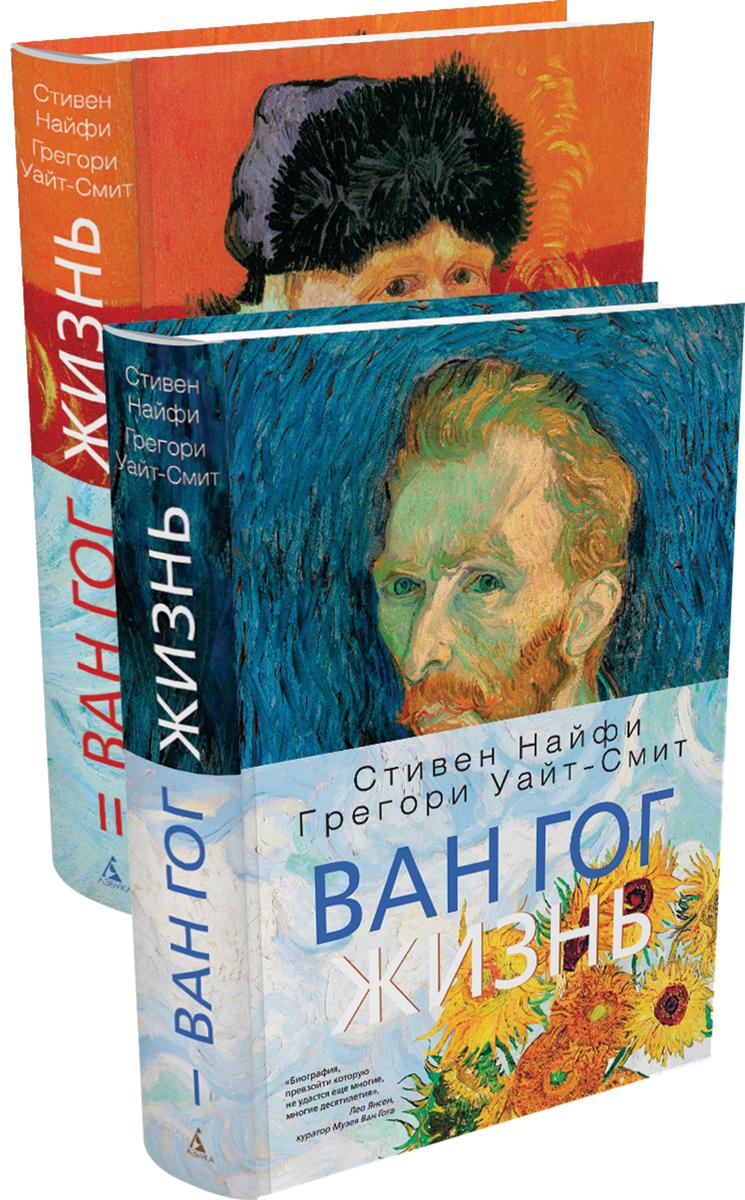 Ван Гог. Жизнь. В 2 томах (комплект)