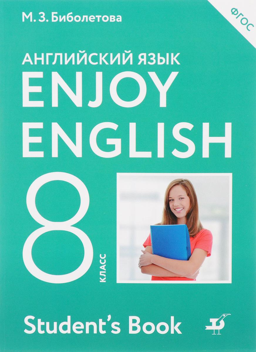 Английский язык. 8 класс. Учебник