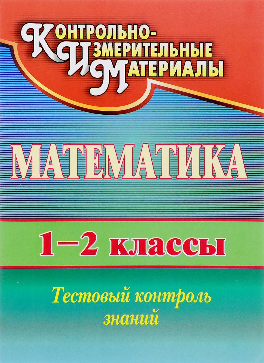 Математика. 1-2 классы. Тестовый контроль знаний