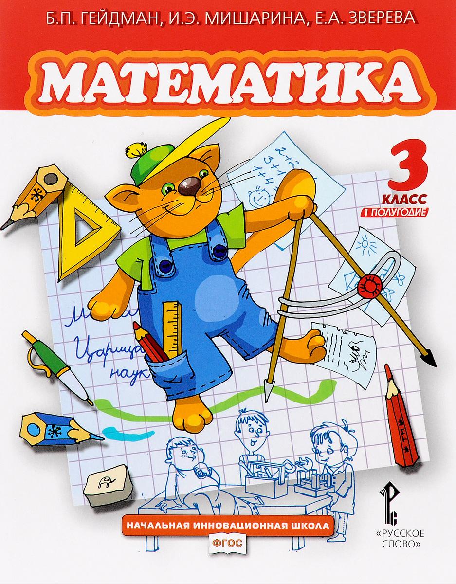 Математика. 3 класс. 1 полугодие. Учебник
