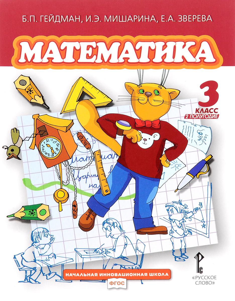 Математика. 3 класс. 2 полугодие. Учебник