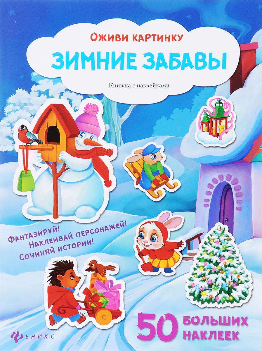 Зимние забавы (+ 50 наклеек)