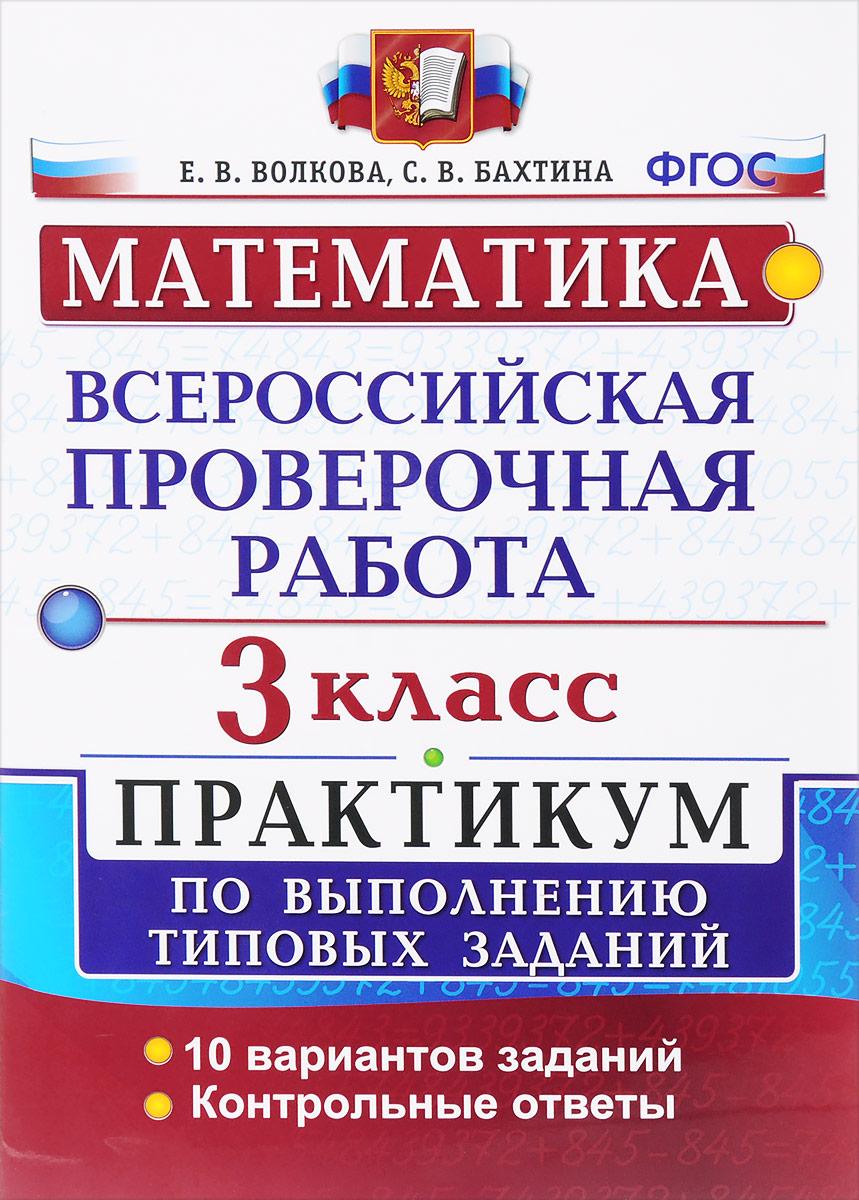Впр варианты работ по математике 4 класс