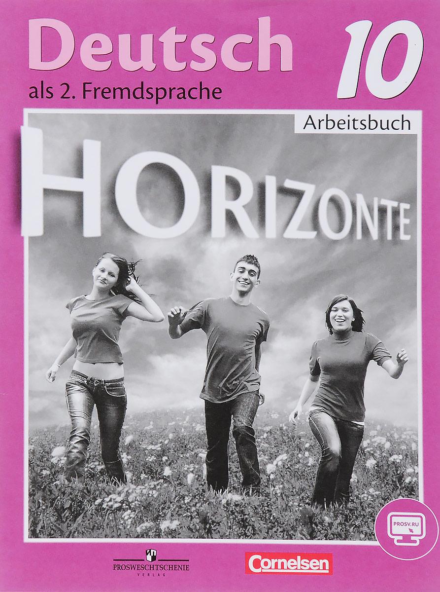 Deutsch als 2. Fremdsprache 10: Arbeitsbuch / Немецкий язык. Второй иностранный язык. 10 класс. Рабочая тетрадь