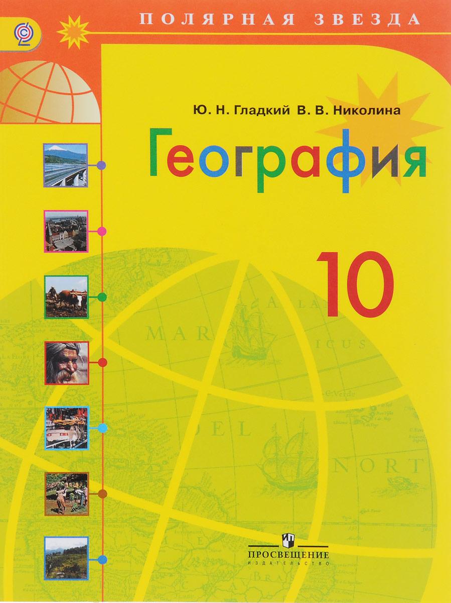 География. 10 класс. Учебник