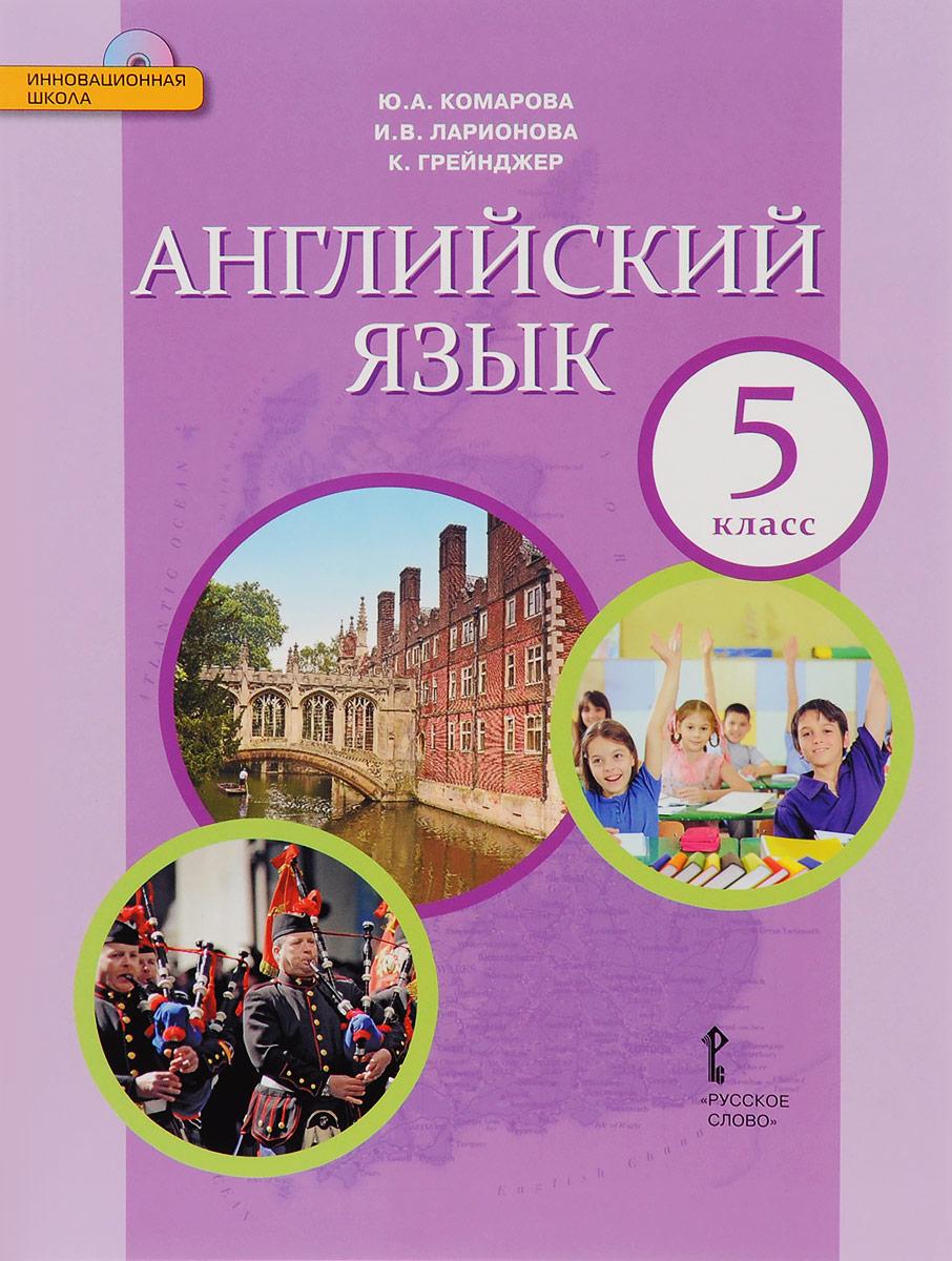 Английский язык. 5 класс. Учебник (+ CD)