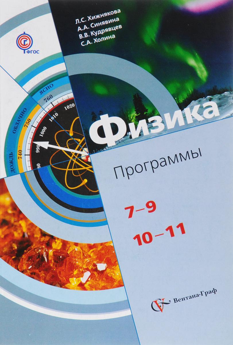 Физика. 7-9, 10-11 классы. Программы (+ CD)