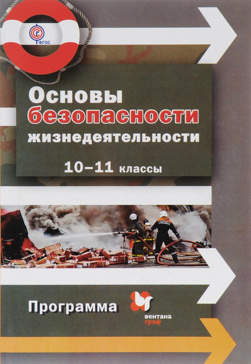 Основы безопасности жизнедеятельности. 10-11 классы. Программа (+ CD-ROM)
