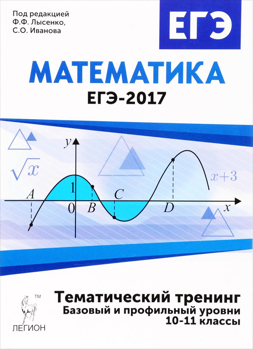 Математика. 10-11 классы. ЕГЭ-2017. Тематический тренинг. Учебно-методическое пособие