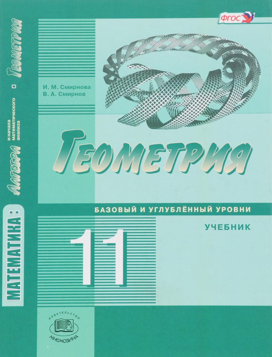 Математика. Алгебра и начала математического анализа, геометрия. Геометрия. 11 класс. Учебник
