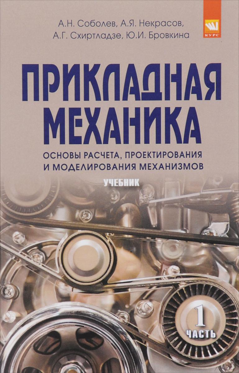 Прикладная механика. Основы расчета, проектирования и моделирования механизмов. Учебник. В 2 частях. Часть 2