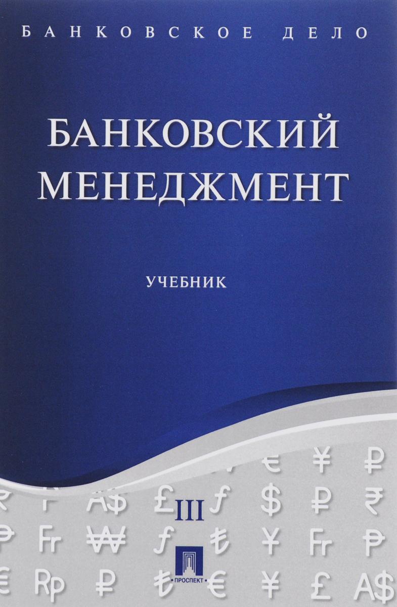 Банковское дело. В 5 томах. Том 3. Банковский менеджмент. Учебник