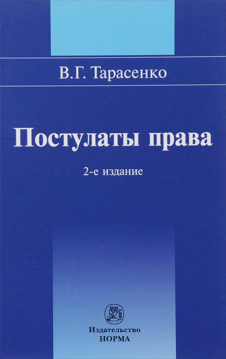 В. Г. Тарасенко Постулаты права. Монография