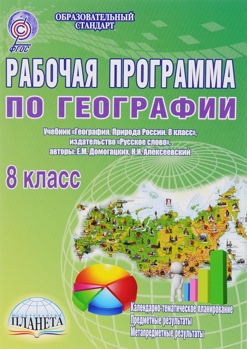 География. 8 класс. Рабочая программа. К учебнику Е. М. Домогацких, Н. И. Алексеевского