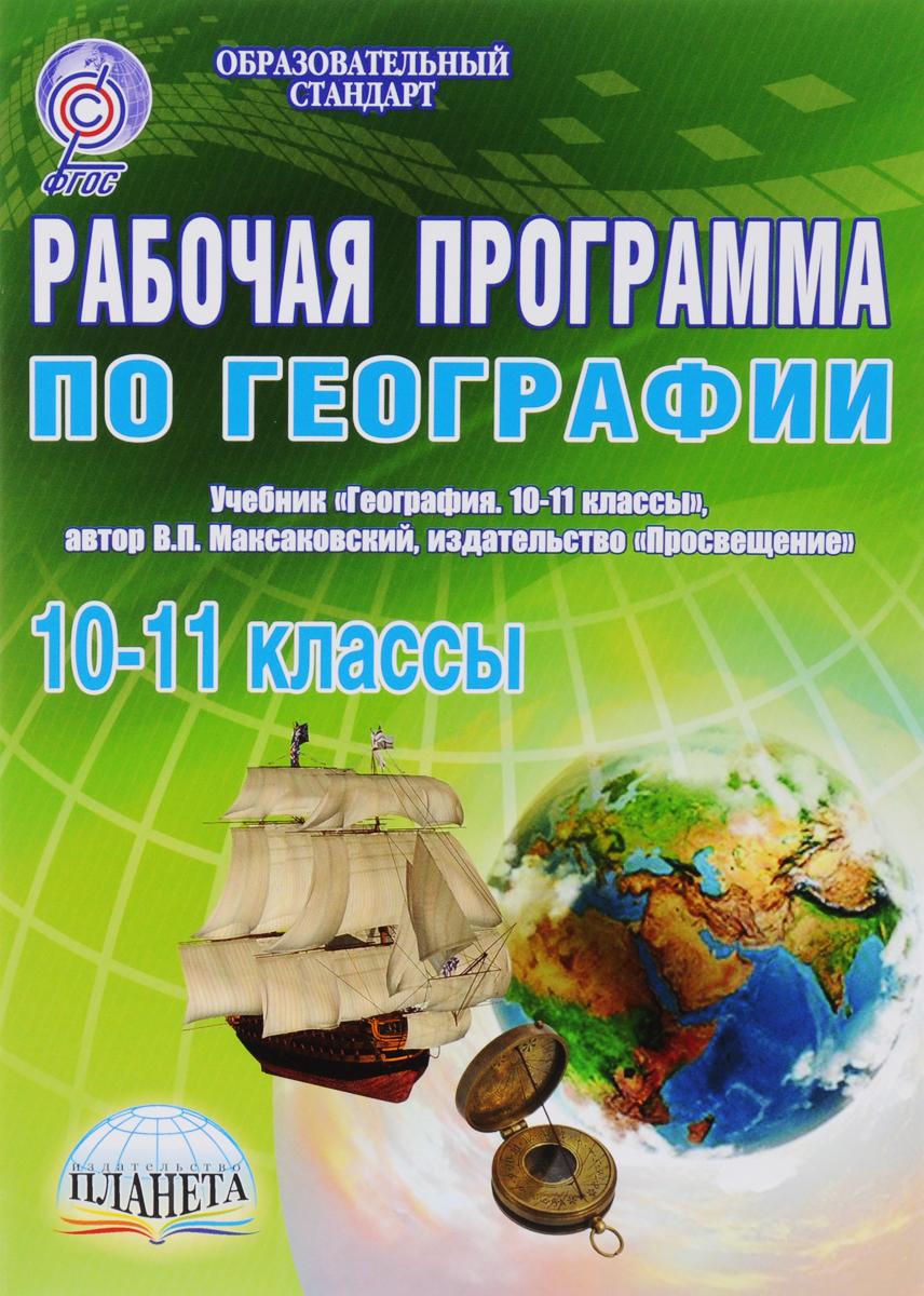 География. 10-11 класс. Рабочая программа. К учебнику В. П. Максаковского