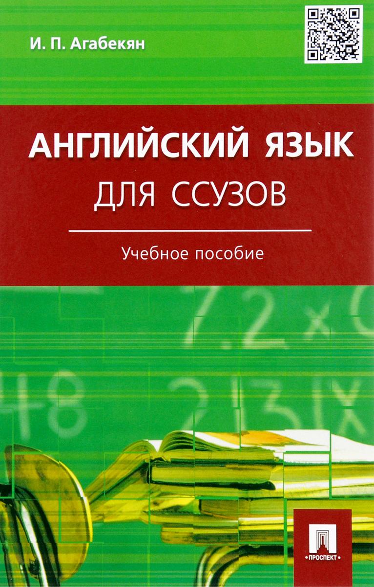 Гдз английский язык для технических вузов ав.агабекян и.п. бесплатно