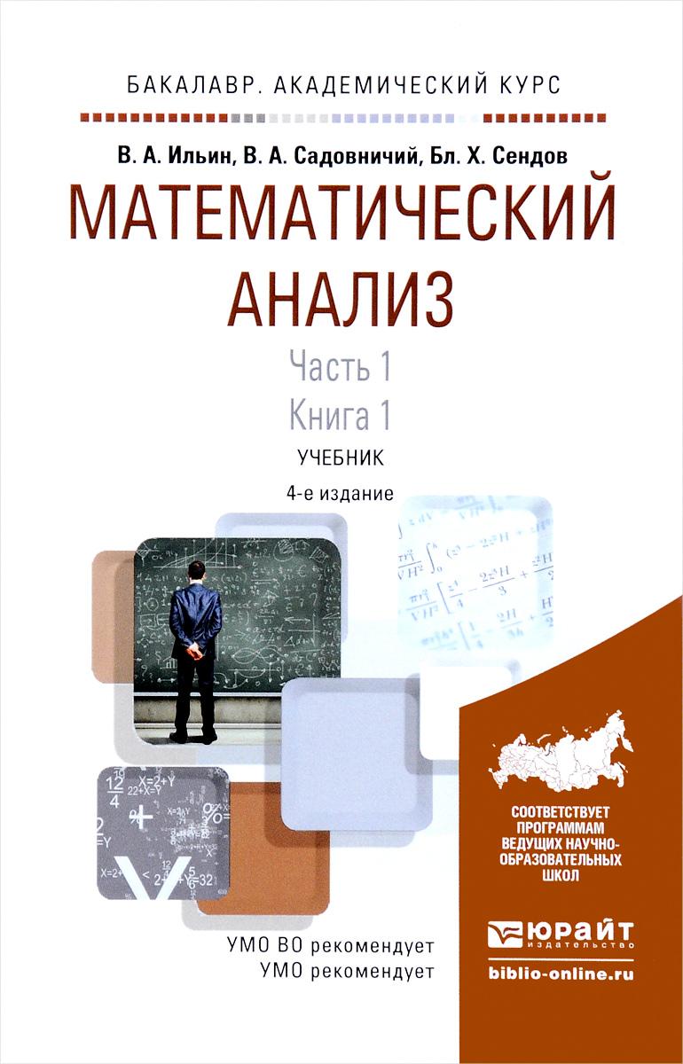 Математический анализ. Учебник. В 2 частях. Часть 1. В 2 книгах. Книга 1