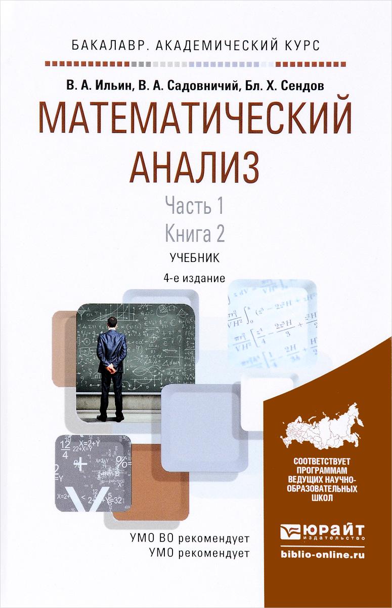 Математический анализ. Учебник. В 2 частях. Часть 1. В 2 книгах. Книга 2