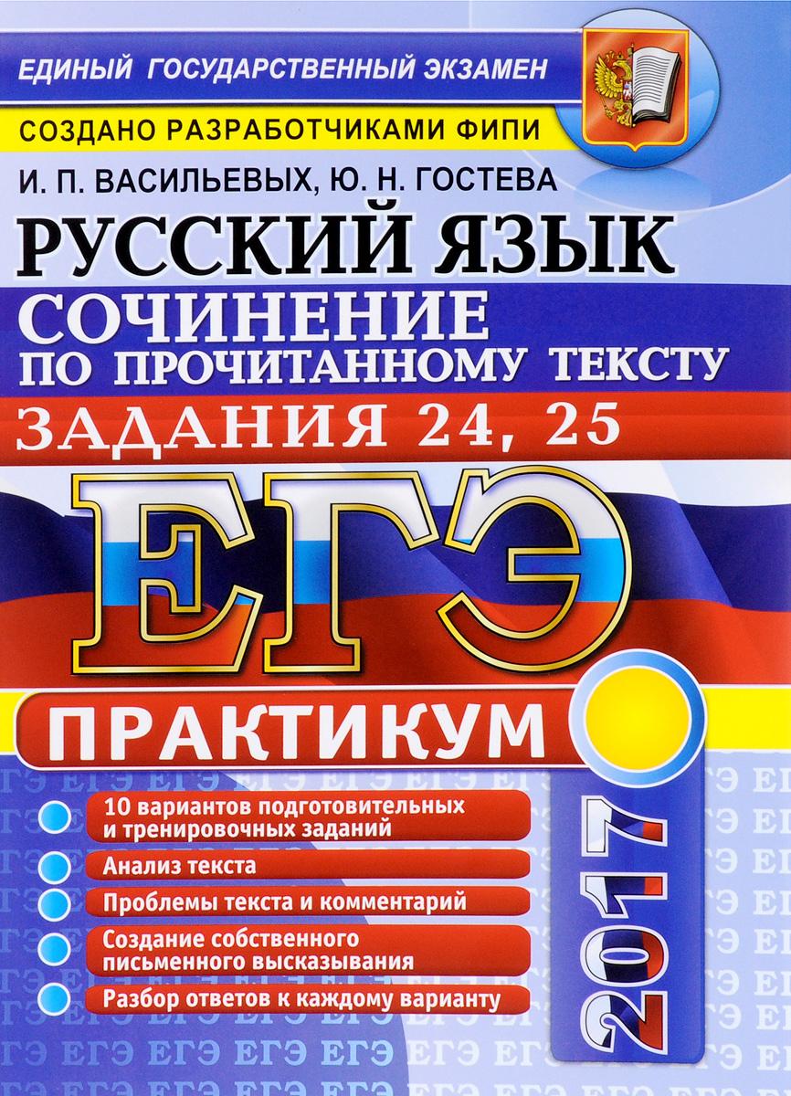 ЕГЭ 2017. Русский язык. Практикум. Сочинение по прочитанному тексту. Задания 24, 25