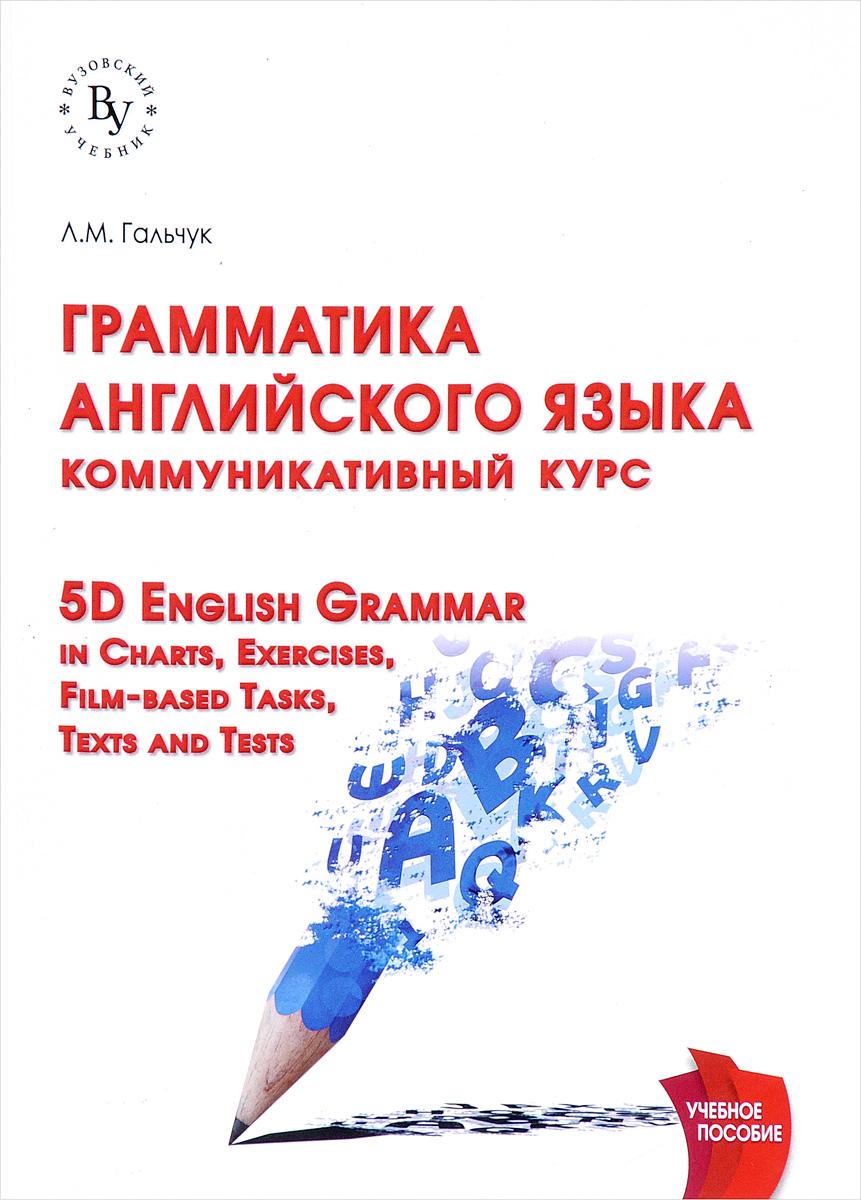Грамматика английского языка. Коммуникативный курс. Учебное пособие / 5D English Grammar in Charts, Exercis, Film-based Tasks, Texts and Testses, Film-based Tasks,Texts and Tests