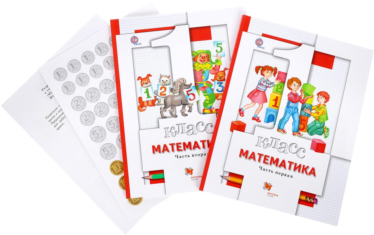 Математика. 1 класс. Учебник. В 2 частях (комплект)