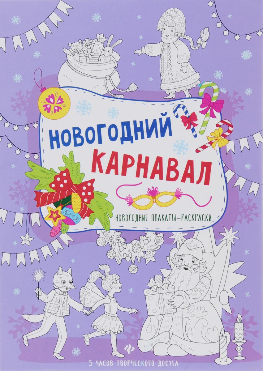 Новогодний карнавал. Книжка-плакат