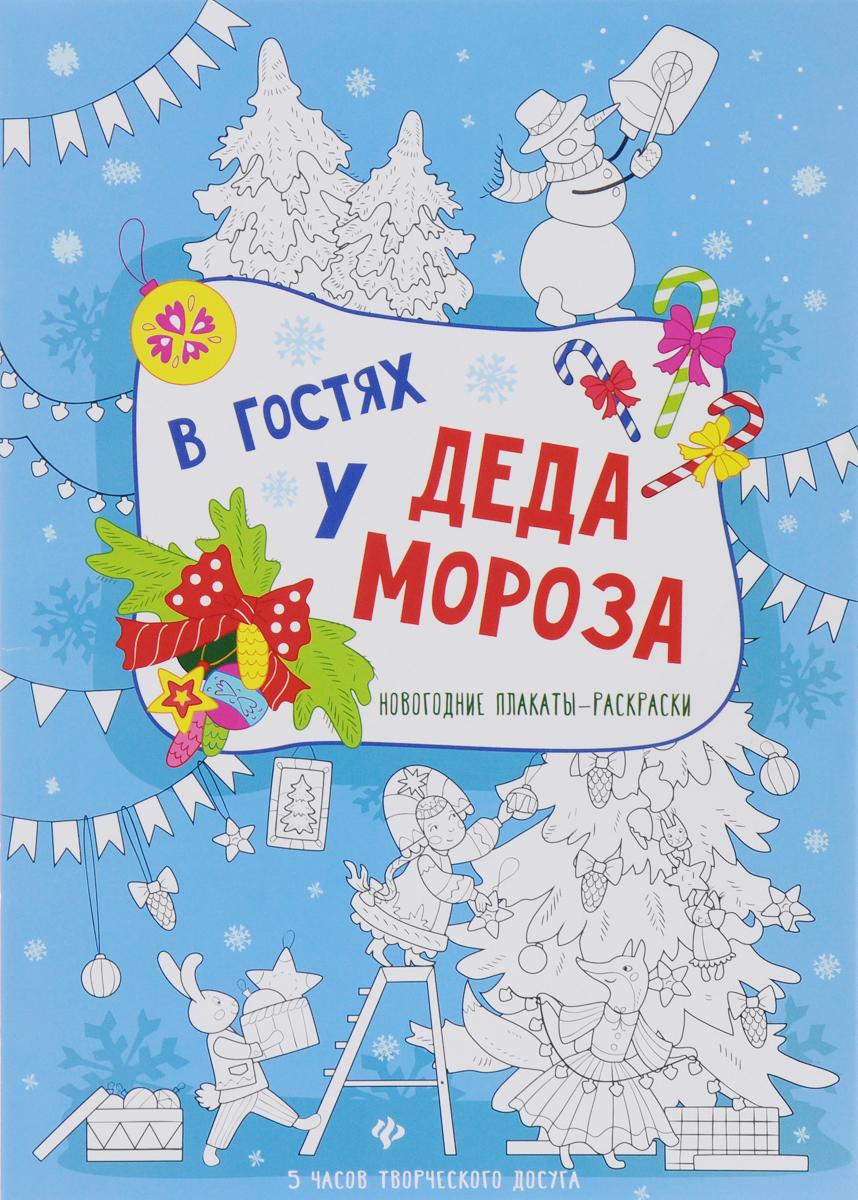 В гостях у Деда Мороза. Книжка-плакат