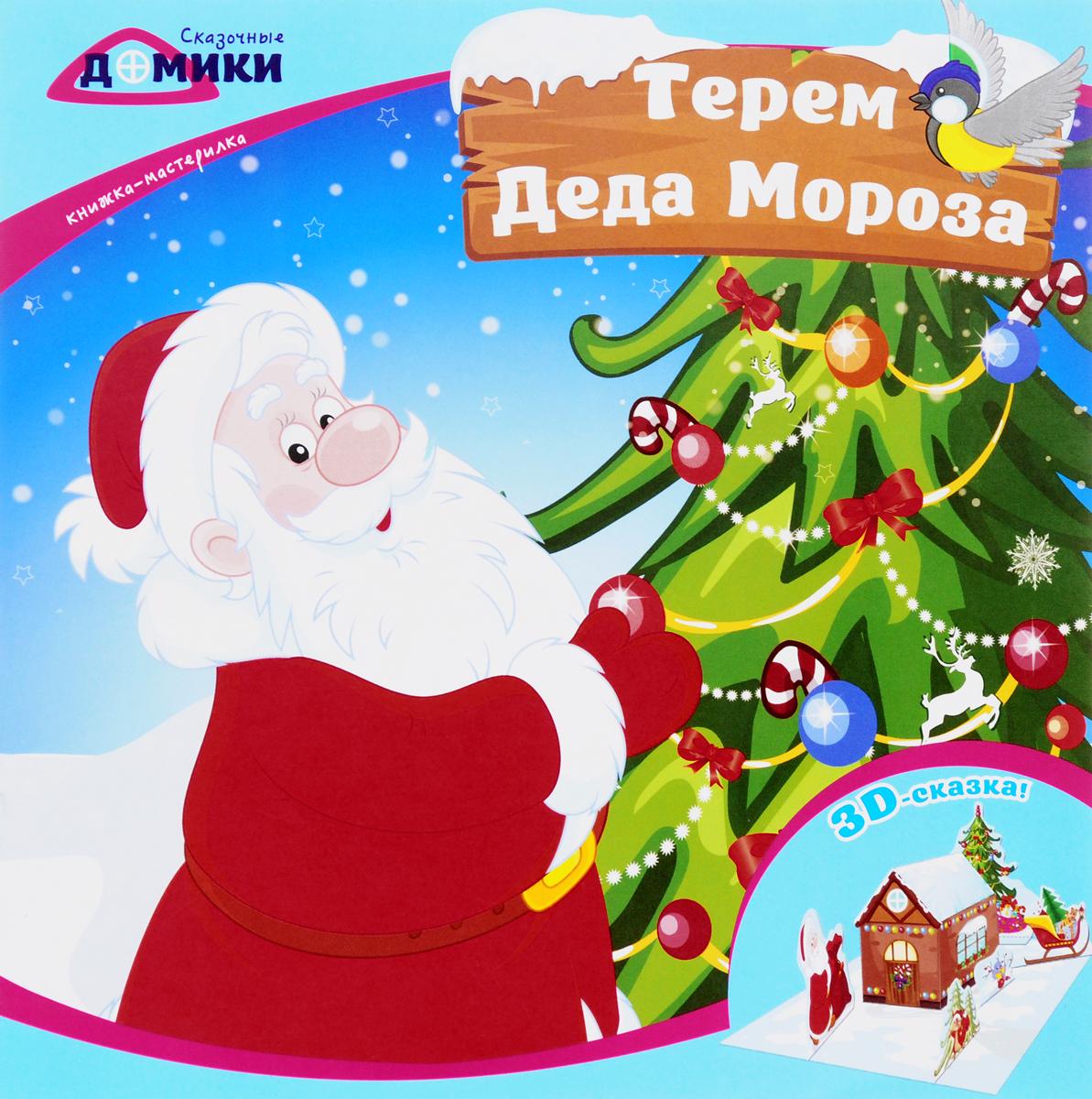 Терем Деда Мороза. Книжка-мастерилка