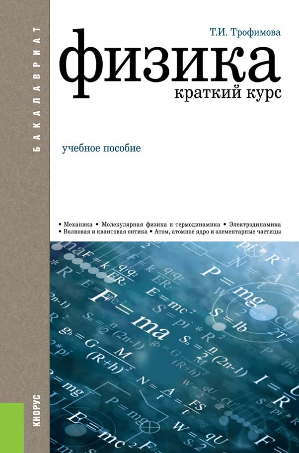 Физика. Краткий курс (для бакалавров). Учебное пособие