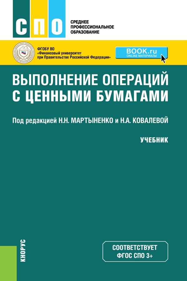 Выполнение операций с ценными бумагами (СПО). Учебник