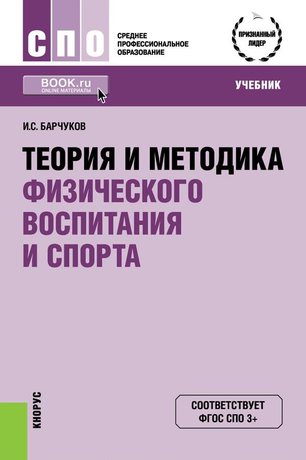 Теория и методика физического воспитания и спорта (для ссузов). Учебник(изд:5)