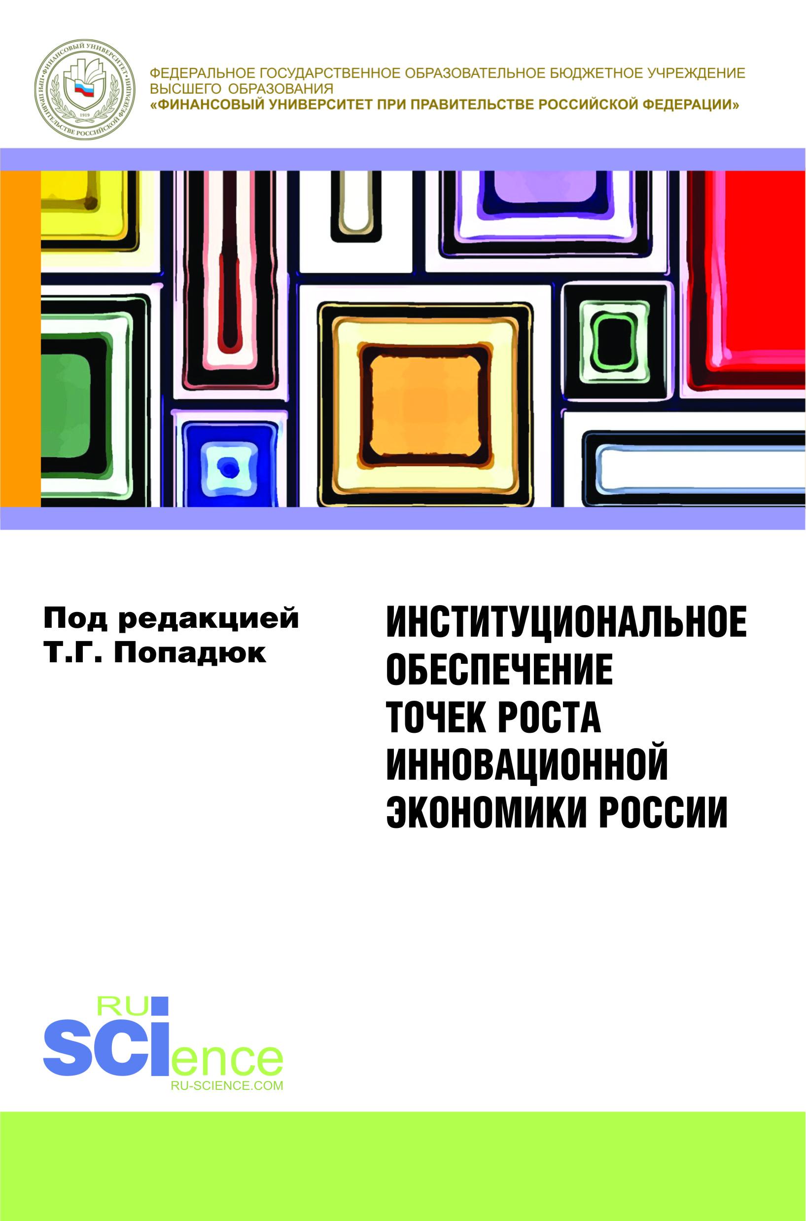 Институциональное обеспечение точек роста инновационной экономики России. Монография