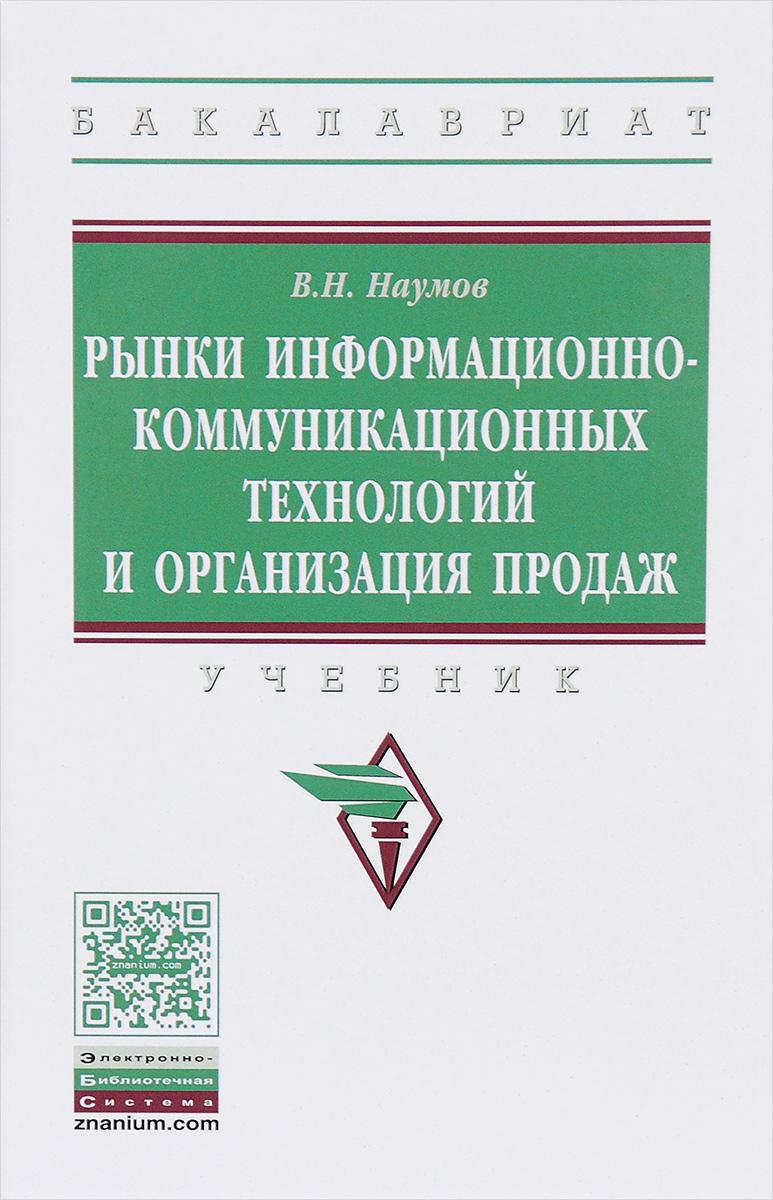 Рынки информационно-коммуникационных технологий и организация продаж. Учебник