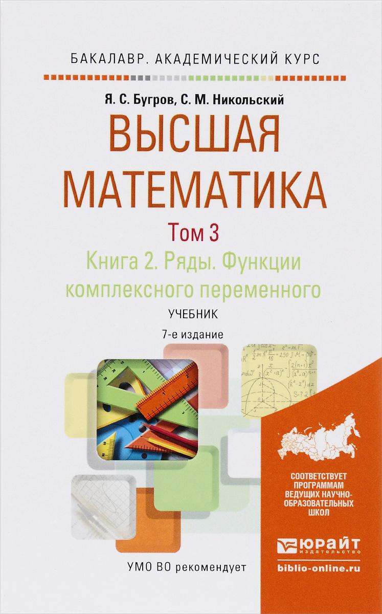 Высшая математика. Ряды. Функции комплексного переменного. В 3 томах. Том 3. В 2 книгах. Книга 2. Учебник для академического бакалавриата