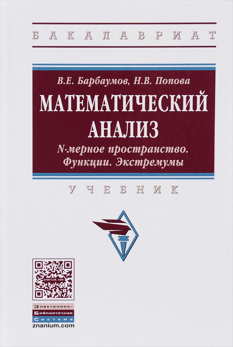 Математический анализ. N-мерное пространство. Функции. Экстремумы. Учебник