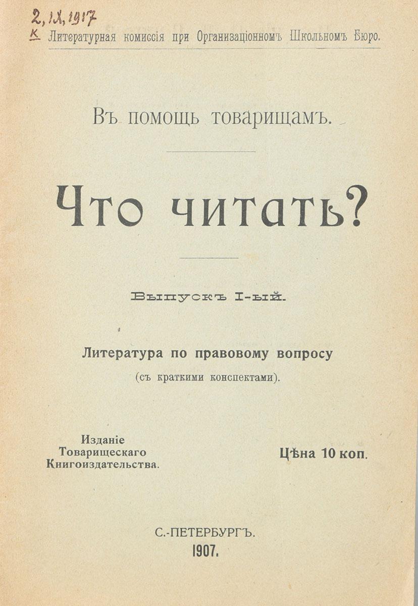 Что читать? Выпуск I. Литература по правовому вопросу