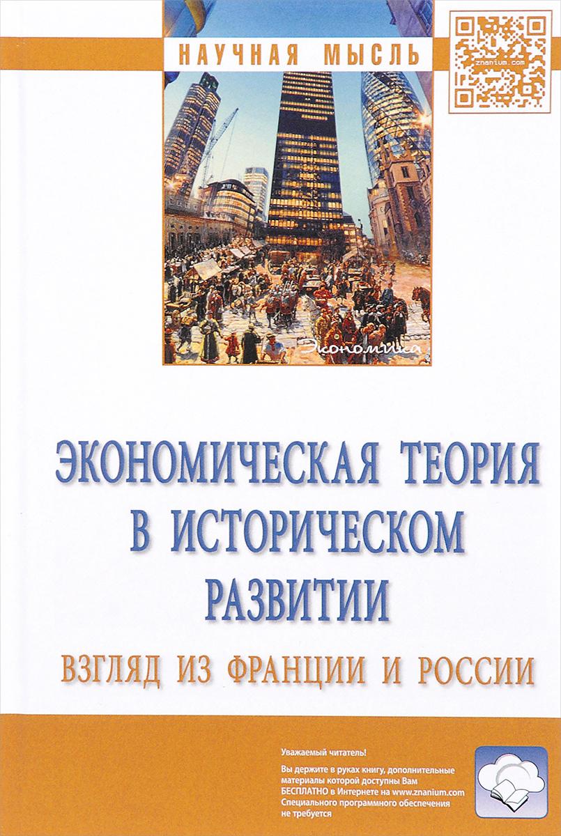 Экономическая теория в историческом развитии. Взгляд из Франции и России. Монография
