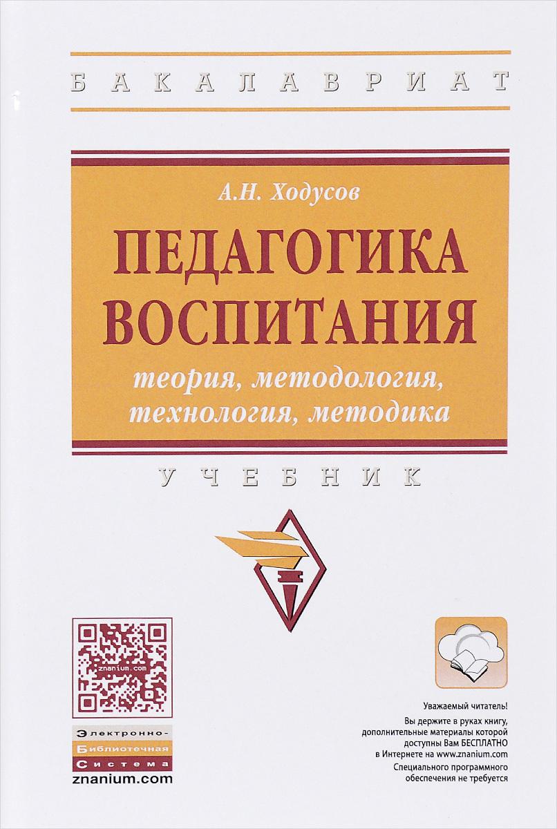 Педагогика воспитания. Теория, методология, технология, методика. Учебник