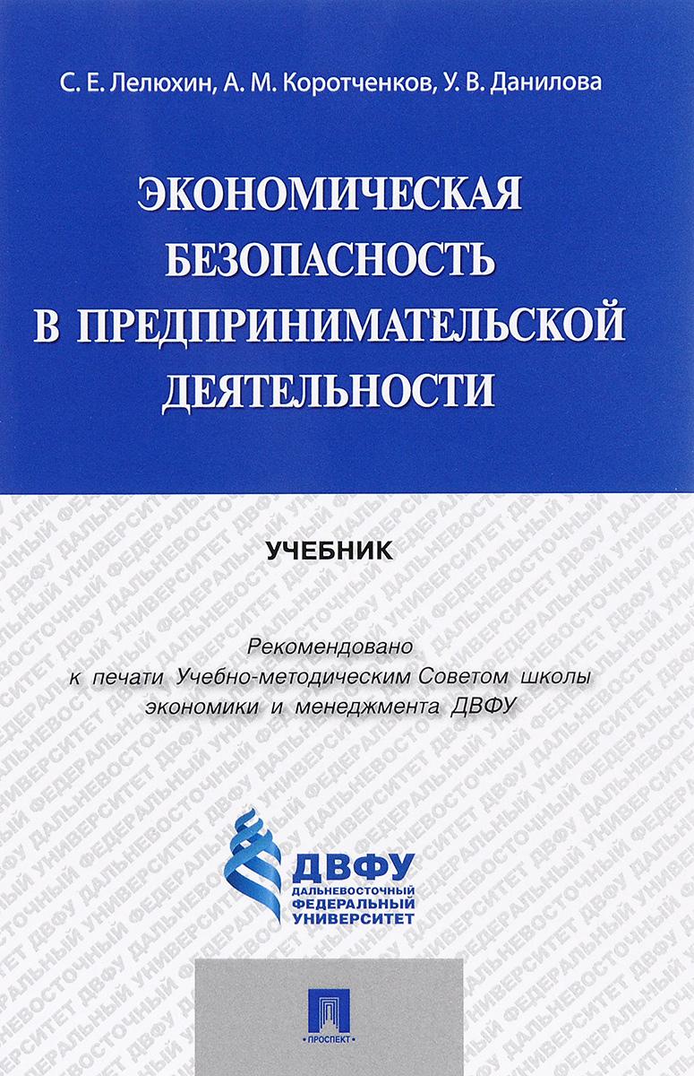 Экономическая безопасность в предпринимательской деятельности. Учебник