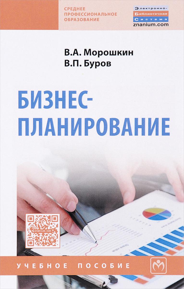 Бизнес-планирование. Учебное пособие