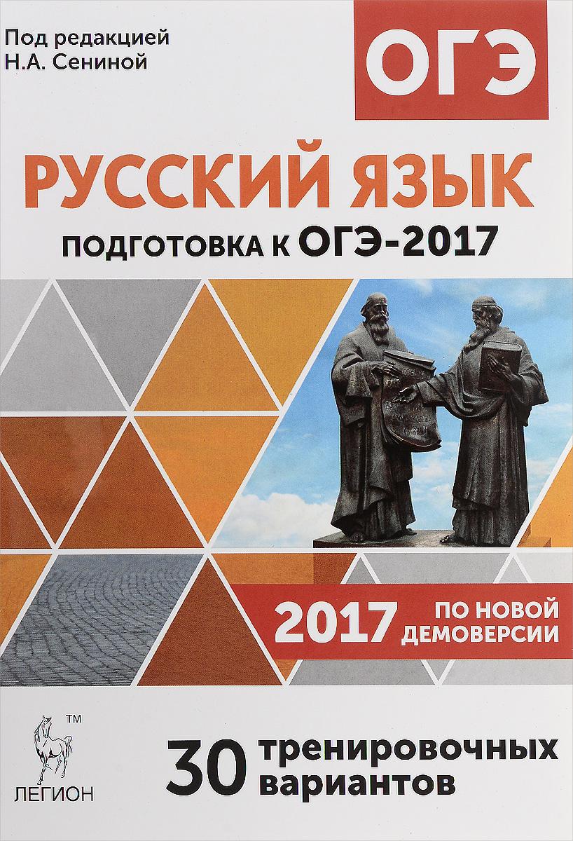 Русский язык. 9 класс. Подготовка к ОГЭ-2017. 30 тренировочных вариантов по демоверсии 2017 года