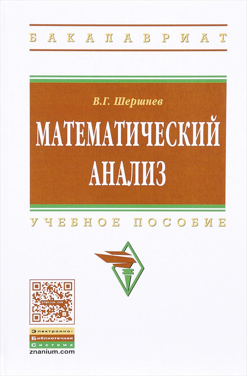 Математический анализ. Учебное пособие