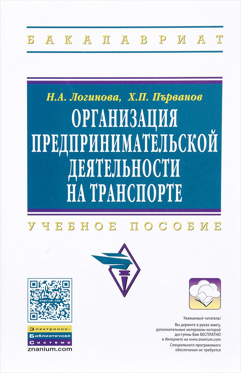 Организация предпринимательской деятельности на транспорте. Учебное пособие