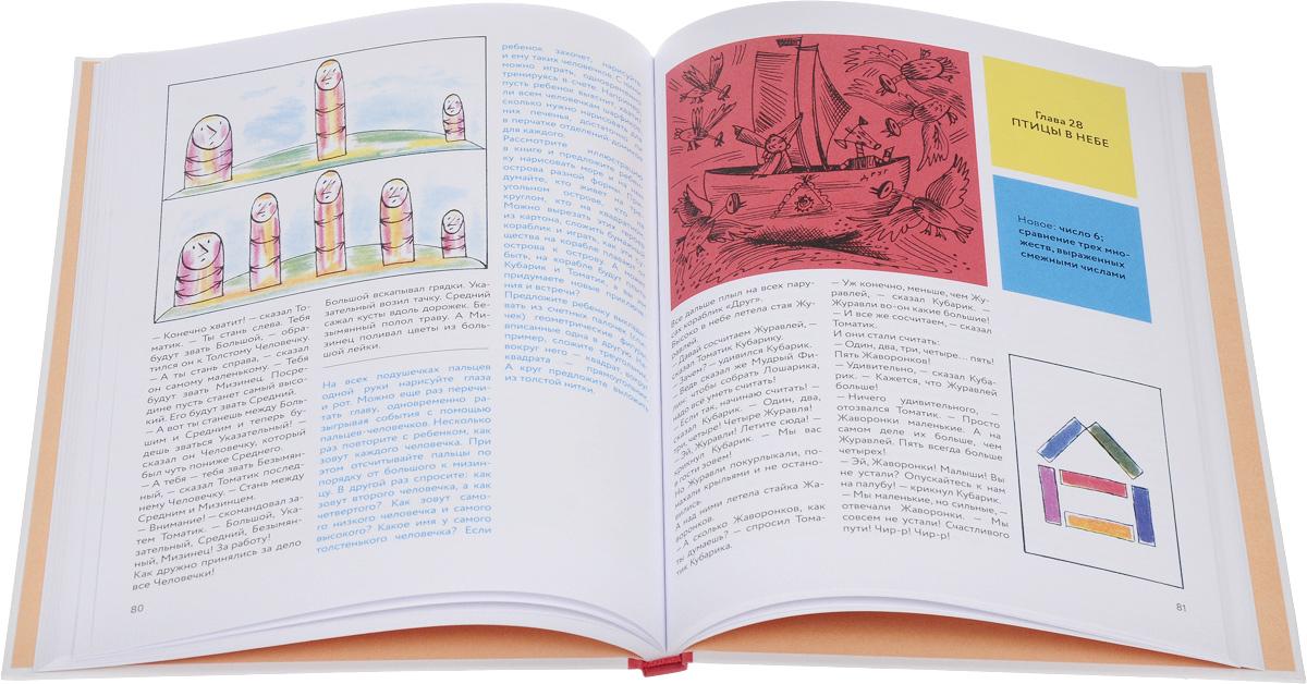 Приключения Кубарика и Томатика, или Веселая математика. Часть 2. Как искали Лошарика