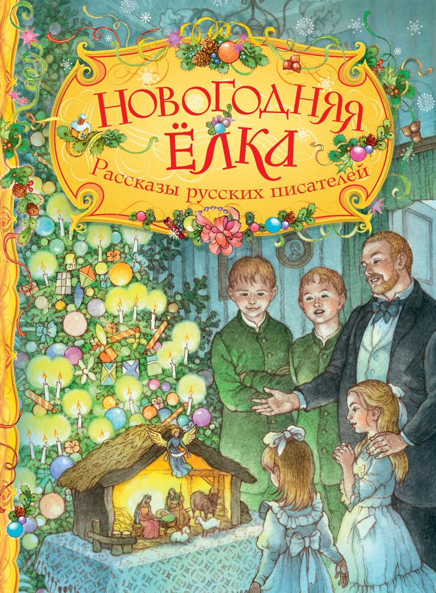 Новогодняя елка. Рассказы русских писателей
