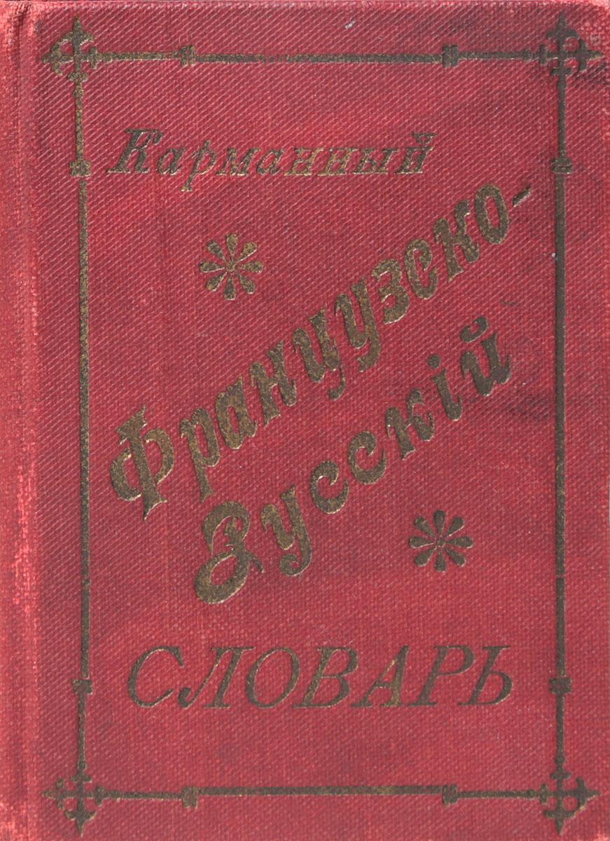Карманный французско-русский словарь (миниатюрное издание)