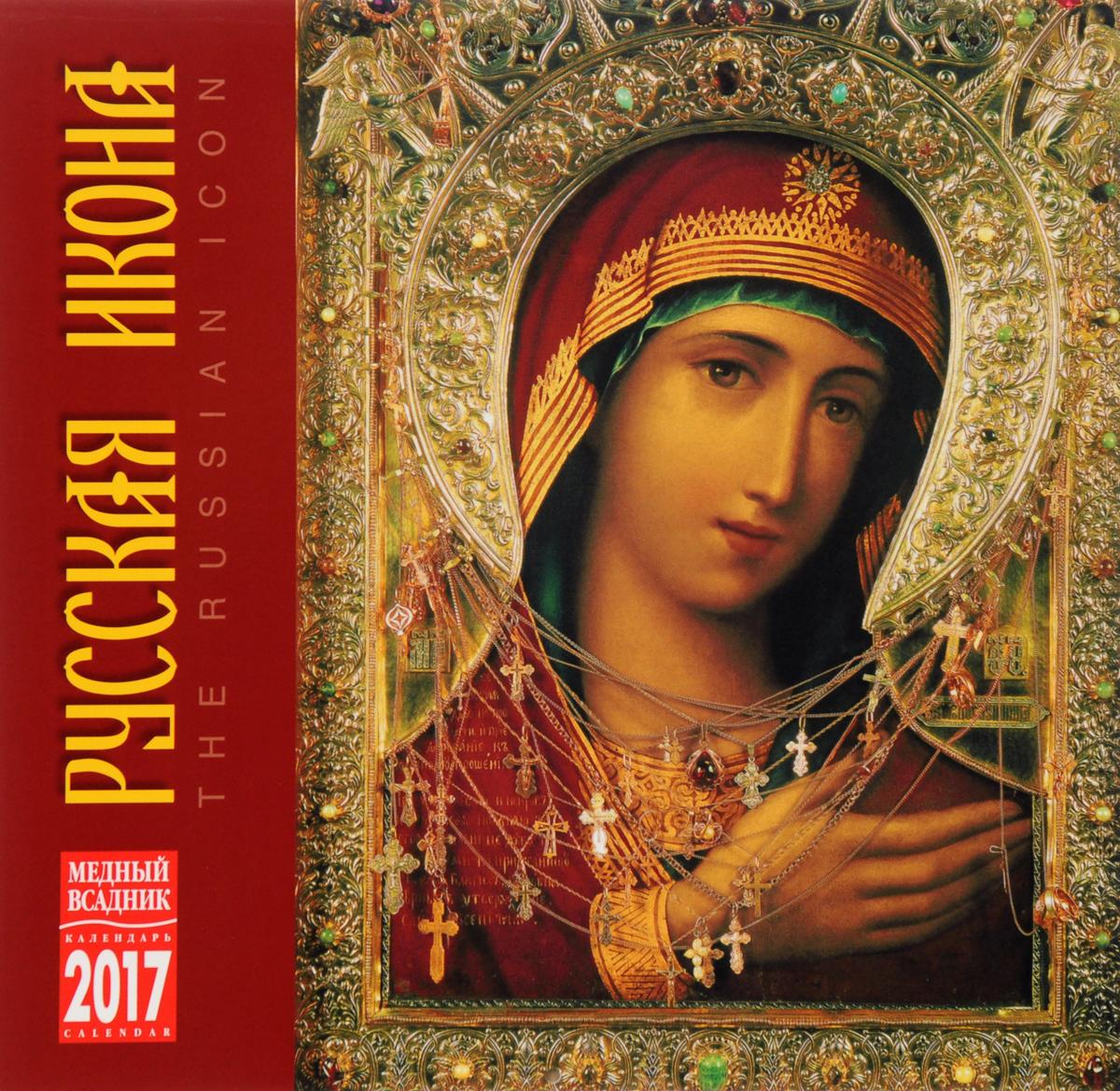 Календарь 2017 (на скрепке). Русская икона / The Russian Icon